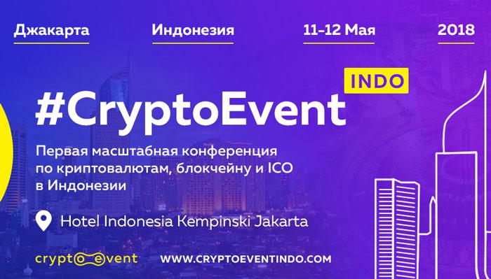 Конференция CryptoEvent indo