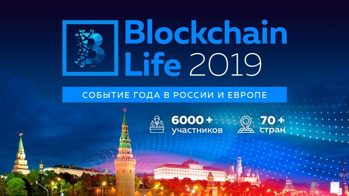 Форум Blockchain Life 2019